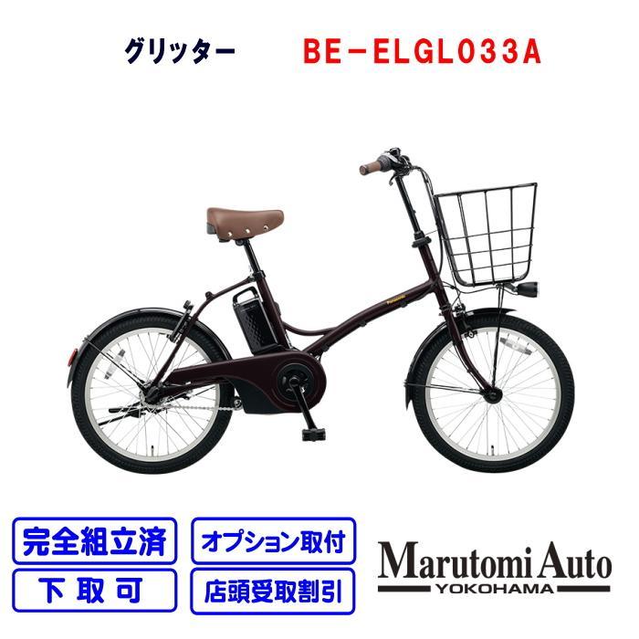 電動自転車 パナソニック グリッター 2020年モデル マットダークブラウン 茶 12 0Ah 20型 BE-ELGL033A  marutomiauto