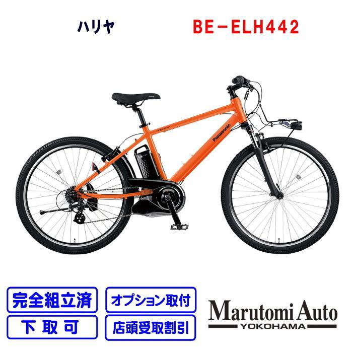 電動自転車 パナソニック スポーツ ハリヤ Hurryer パールオレンジ 26インチ 7段変速 2021年モデル BE-ELH442 marutomiauto
