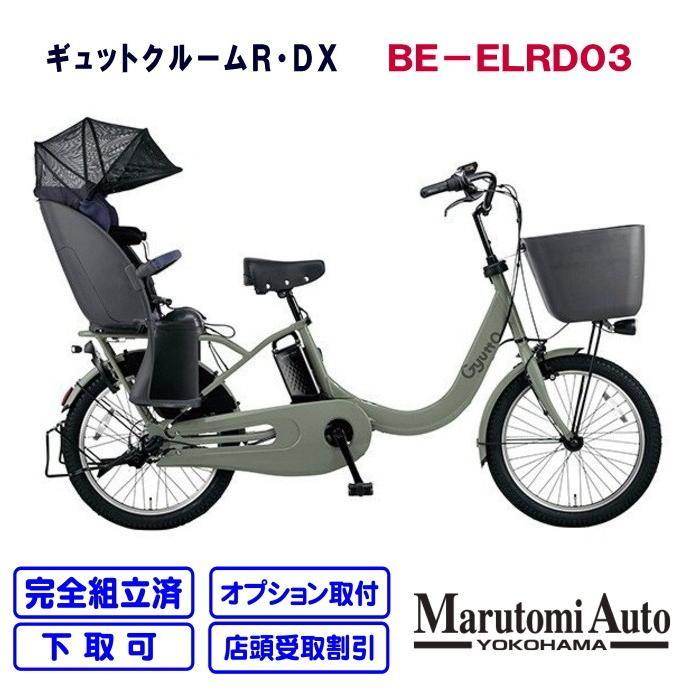 電動自転車 パナソニック 子供乗せ自転車 後子供乗せ 3人乗り 2020年モデル ギュットクルームR・DX マットオリーブ 前後20インチ BE-ELRD03 marutomiauto