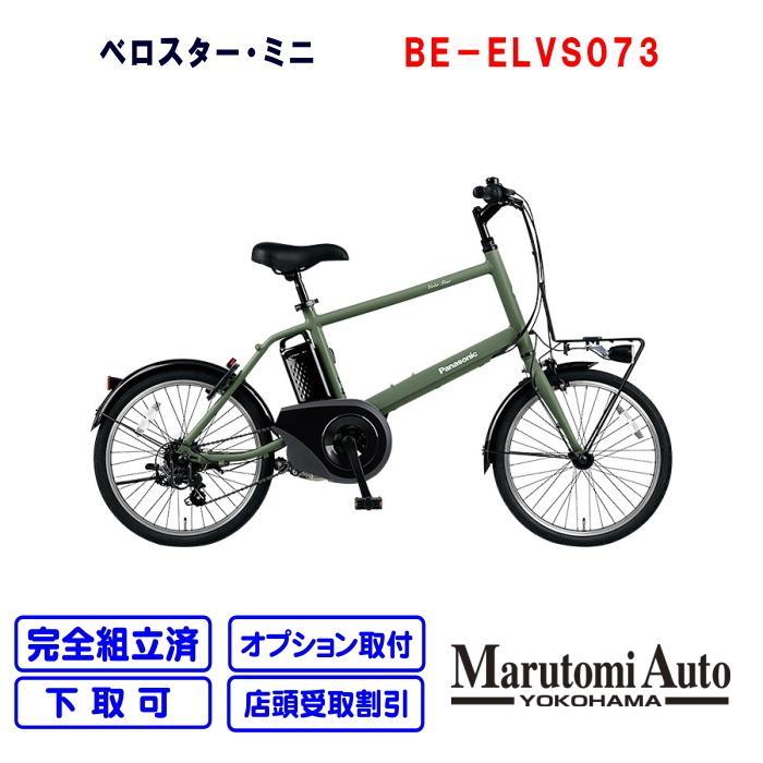 最大+10%倍!倍!ストア 電動自転車 パナソニック スポーツ ベロスターミニ VELOSTAR MINI マットオリーブ 20インチ 7段変速 2021年モデル BE-ELVS073|marutomiauto