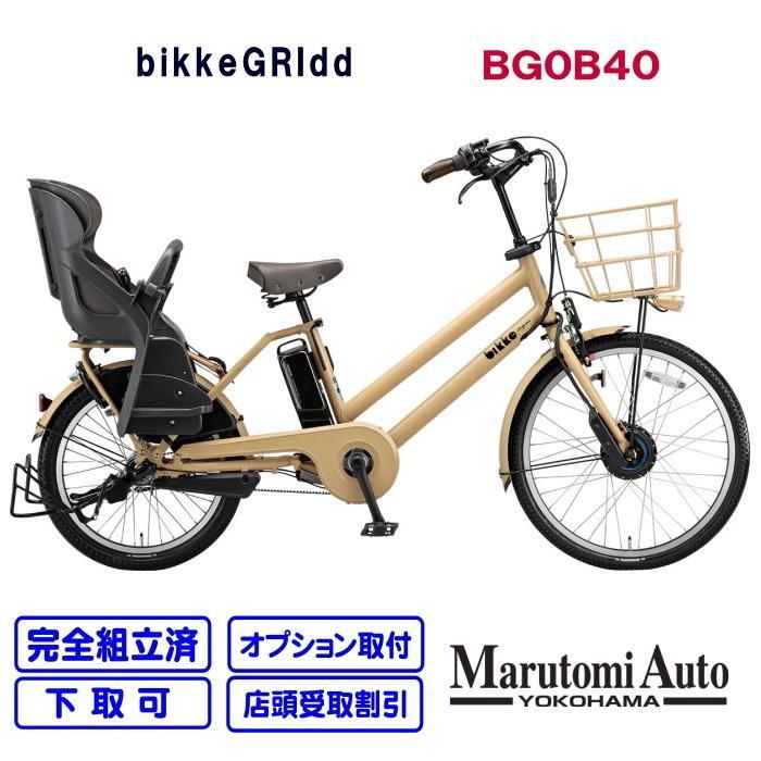 【納期未定】2020年モデル ブリヂストン bikkeGRIdd ビッケグリ bikkeGRI BG0B40 ランドベージュ|marutomiauto