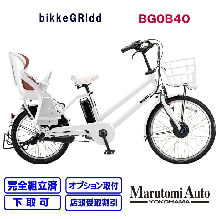 2020年モデル ブリヂストン bikkeGRIdd ビッケグリ bikkeGRI BG0B40 ホワイト 白|marutomiauto