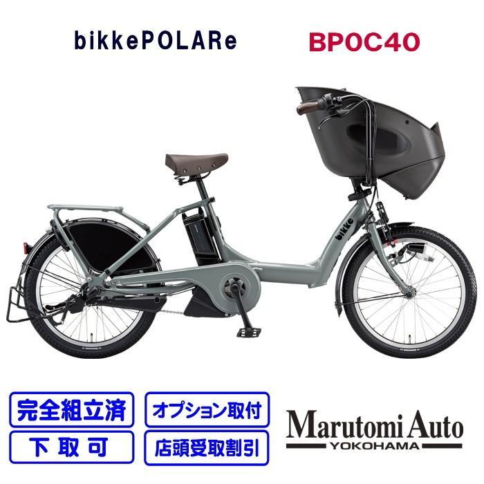 【納期未定】電動自転車 ブリヂストン bikkePOLAR bikkeポーラー bikke 2020年モデル ブリヂストン BP0C40 ソフトカーキ|marutomiauto