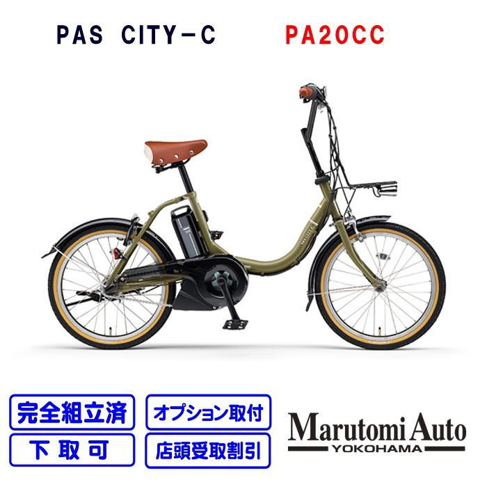 【3〜4営業日で乗って帰れます!】電動自転車 ヤマハ PAS CITY-C 2021年モデル マットアンバー シティC 20型 PA20CC 電動アシスト自転車 電動自転車 小径モデル marutomiauto
