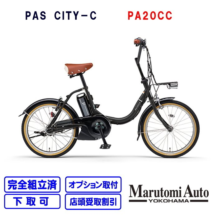 【3〜4営業日で乗って帰れます!】電動自転車 ヤマハ PAS CITY-C 2021年モデル マットブラック シティC 20型 PA20CC 電動アシスト自転車 電動自転車 小径モデル|marutomiauto