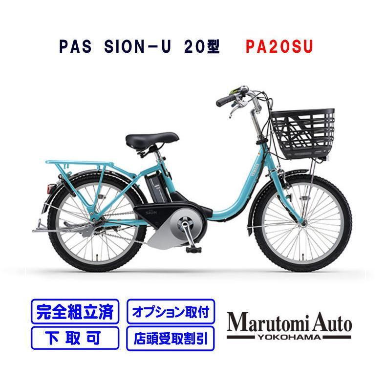電動自転車 ヤマハ 小径 お買い物 2021年モデル 前後20インチ PAS SION-U シオンユー エスニックブルー PA20SU|marutomiauto