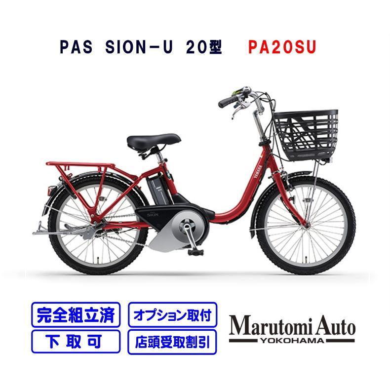 電動自転車 ヤマハ 小径 お買い物 2021年モデル 前後20インチ PAS SION-U シオンユー レッド PA20SU marutomiauto