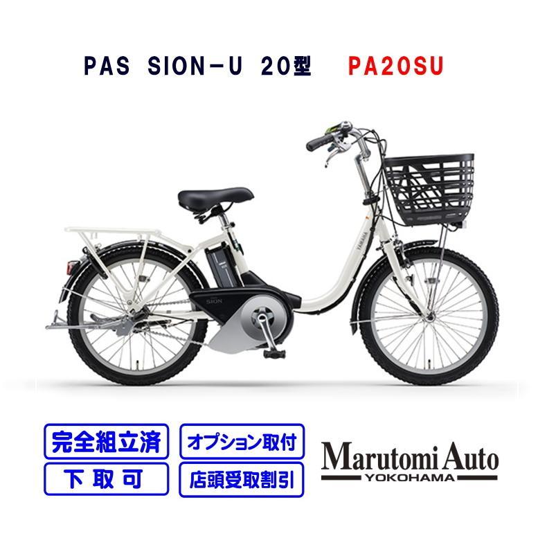電動自転車 ヤマハ 小径 お買い物 2021年モデル 前後20インチ PAS SION-U シオンユー スノーホワイト PA20SU|marutomiauto