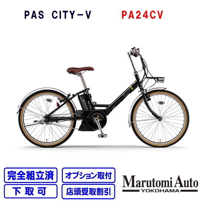 電動自転車 ヤマハ 小径 スポーツ 通勤 通学 2021年モデル 前後24インチ PAS CITY-V シティV クリスタルブラック PA24CV|marutomiauto