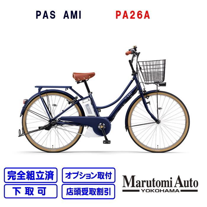 ポイント5倍 電動自転車 ヤマハ 通学 シティタイプ 2021年モデル 前後26インチ PAS AMI パスアミ アミ マットネイビー PA26A|marutomiauto