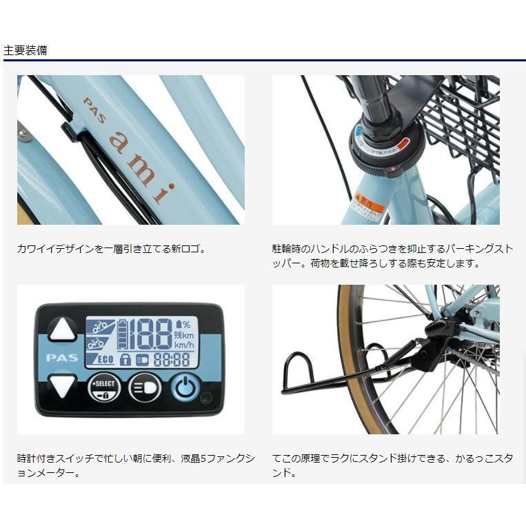 ポイント5倍 電動自転車 ヤマハ 通学 シティタイプ 2021年モデル 前後26インチ PAS AMI パスアミ アミ マットネイビー PA26A|marutomiauto|04