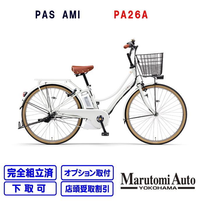 ポイント5倍 電動自転車 ヤマハ 通学 シティタイプ 2021年モデル 前後26インチ PAS AMI パスアミ アミ スノーホワイト PA26A|marutomiauto