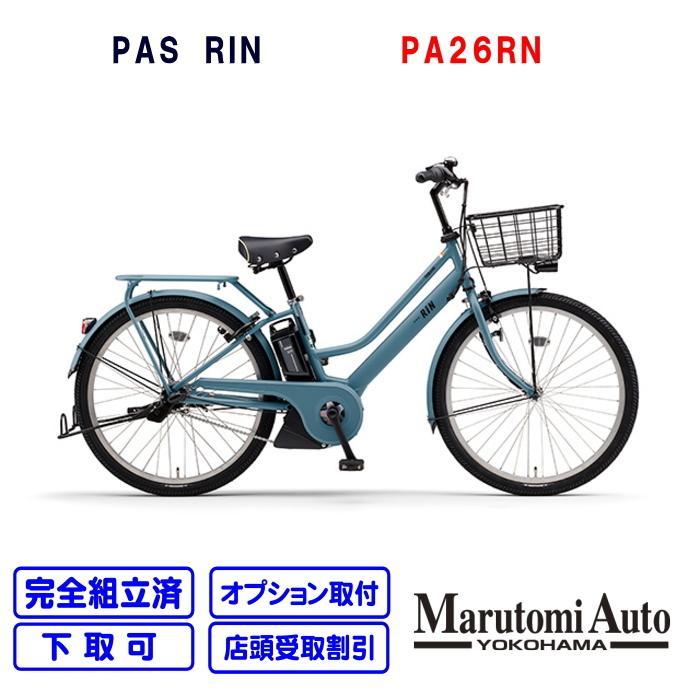 ポイント5倍 電動自転車 ヤマハ 通学 シティタイプ 2021年モデル 前後26インチ PAS RIN パスリン パウダーブルー PA26RN|marutomiauto