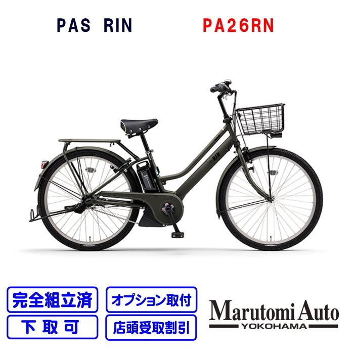 電動自転車 ヤマハ 通学 シティタイプ 2021年モデル 前後26インチ PAS RIN パスリン マットオリーブ PA26RN|marutomiauto