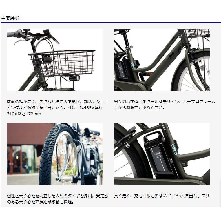 電動自転車 ヤマハ 通学 シティタイプ 2021年モデル 前後26インチ PAS RIN パスリン マットオリーブ PA26RN|marutomiauto|05
