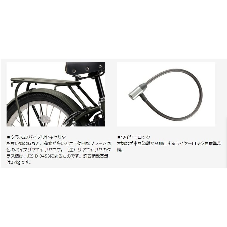 電動自転車 ヤマハ 通学 シティタイプ 2021年モデル 前後26インチ PAS RIN パスリン マットオリーブ PA26RN|marutomiauto|08