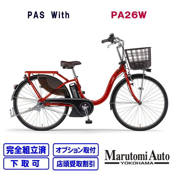 【3〜4営業日で乗って帰れます!】PAS With ビビッドレッド 赤 パスウィズ ウィズ 26型 2020年モデル  ヤマハ YAMAHA 電動アシスト自転車 電動自転車 PA26W|marutomiauto