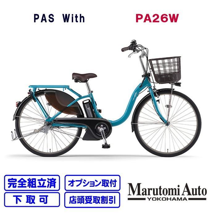 【3〜4営業日で乗って帰れます!】PAS With アクアシアン パスウィズ ウィズ 26型 2020年モデル  ヤマハ YAMAHA 電動アシスト自転車 電動自転車 PA26W|marutomiauto
