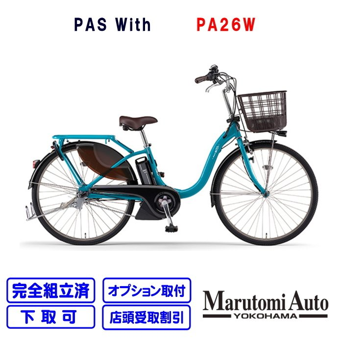 PAS With アクアシアン パスウィズ ウィズ 26型 2021年モデル ヤマハ YAMAHA PA26W 電動自転車 電動アシスト自転車 marutomiauto