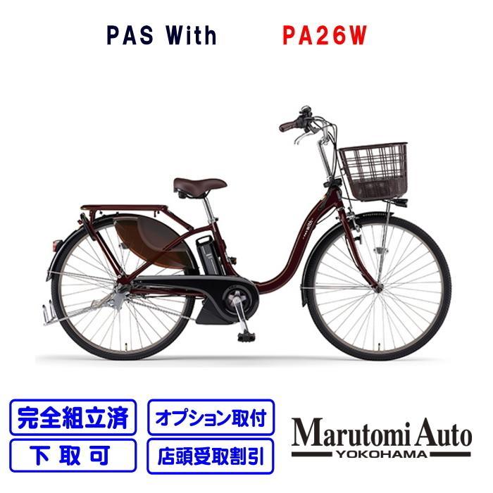 PAS With カカオ パスウィズ ウィズ 26型 2021年モデル ヤマハ YAMAHA PA26W 電動自転車 電動アシスト自転車 marutomiauto