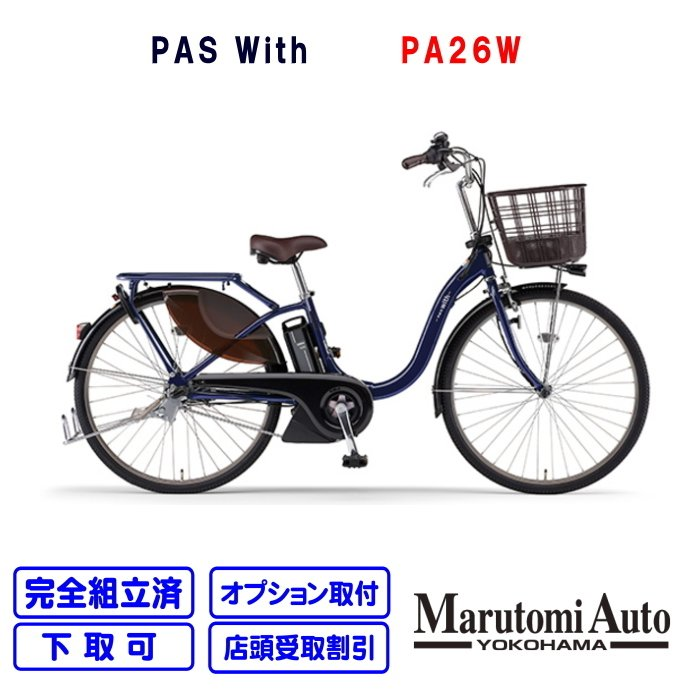 PAS With ノーブルネイビー パスウィズ ウィズ 26型 2021年モデル ヤマハ YAMAHA PA26W 電動自転車 電動アシスト自転車|marutomiauto