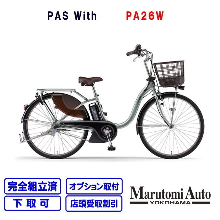 PAS With ピュアシルバー パスウィズ ウィズ 26型 2021年モデル ヤマハ YAMAHA PA26W 電動自転車 電動アシスト自転車|marutomiauto