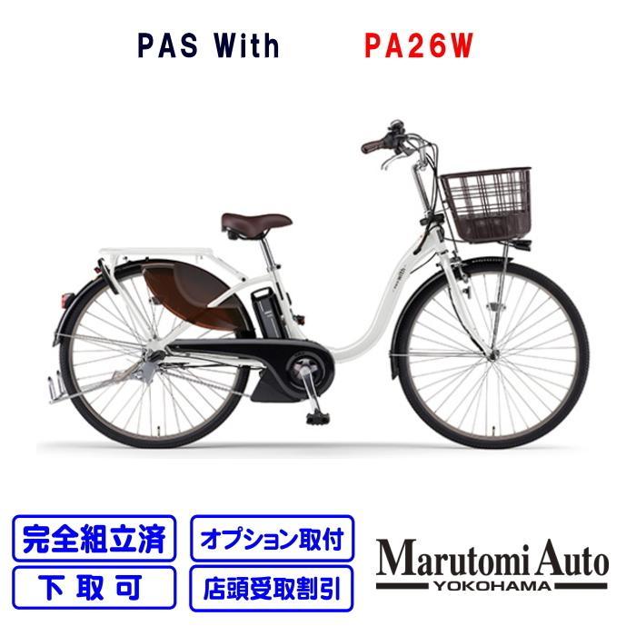 PAS With ピュアパールホワイト パスウィズ ウィズ 26型 2021年モデル ヤマハ YAMAHA PA26W 電動自転車 電動アシスト自転車|marutomiauto
