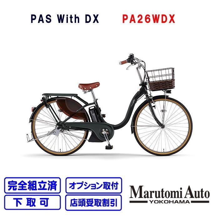 PAS WithDX マットブラック パスウィズ ウィズDX 26型 2021年モデル ヤマハ YAMAHA PA26WDX 電動自転車 電動アシスト自転車 marutomiauto
