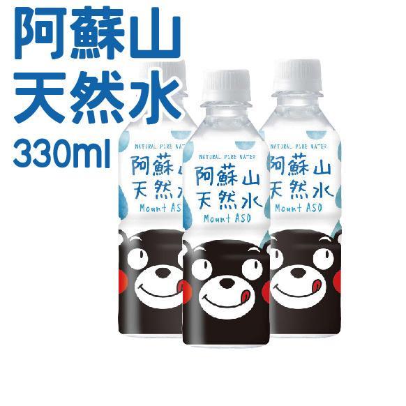 ミネラルウォーター 水 軟水 「阿蘇山天然水」 330ml×24本 (送料無料)|marutomiys