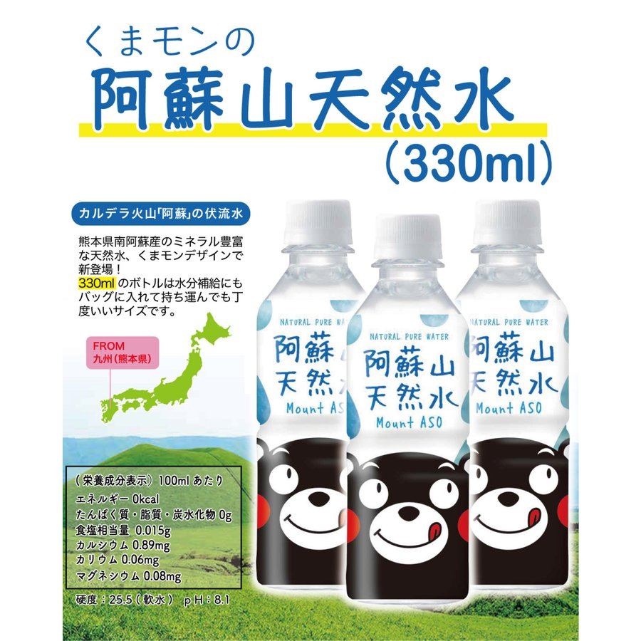 ミネラルウォーター 水 軟水 「阿蘇山天然水」 330ml×24本 (送料無料)|marutomiys|02