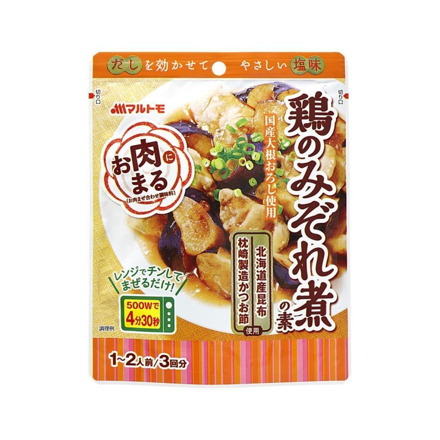 マルトモ公式 お肉まる R 鶏のみぞれ煮の素 激安通販ショッピング 40g×3袋 簡単 代引き不可 便利 出汁 ダシ 調味料 だし 調理 レンチン