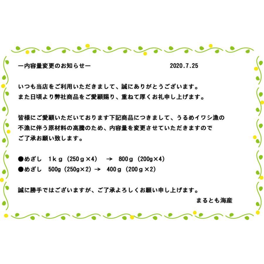 【めざし800g(200g×4)】 しっかりした歯ごたえと噛みしめば噛みしめるほど味わい深い無添加・無着色のめざし。紀州湯浅 直送! marutomokaisan 02