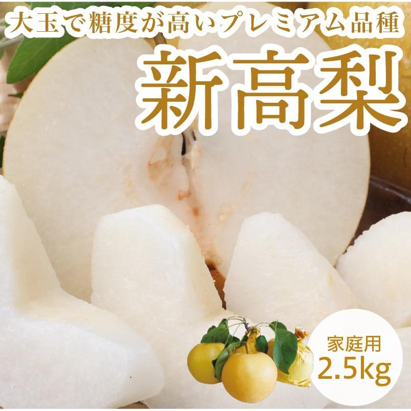 新高梨 愛媛県産 買物 梨 にいたかなし 2.5kg 家庭用 約4~8玉 格安 価格でご提供いたします
