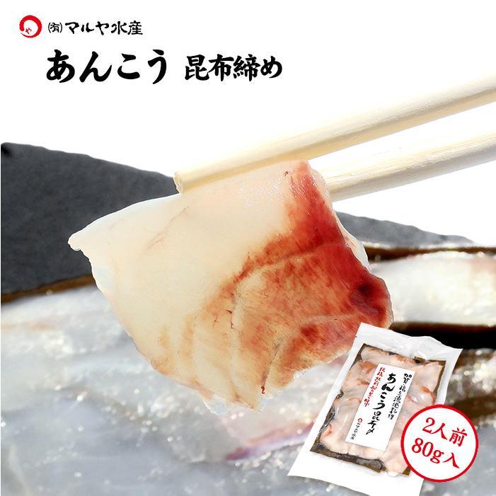 超激安 昆布締め 刺身 あんこう 石川県産 期間限定 約100g×1パック
