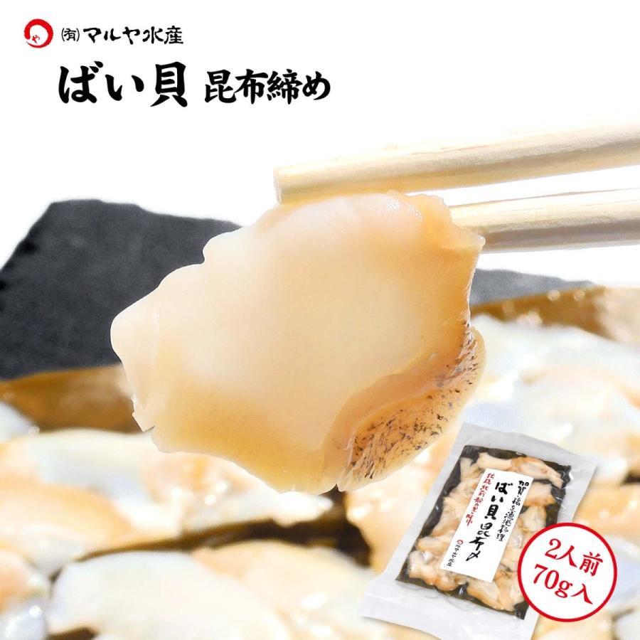 商舗 昆布締め 刺身 ばい貝 ついに入荷 石川県産 約70g×1パック