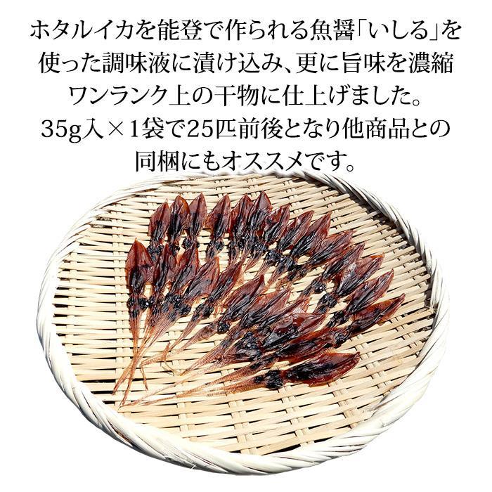 ほたるいか丸干し (いしる干し 上級品) 石川県産:35g (25匹前後)×1袋|maruya|02
