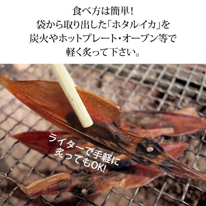 ほたるいか丸干し (素干し) 石川県産:100g (60〜70匹) メール便 送料無料|maruya|03