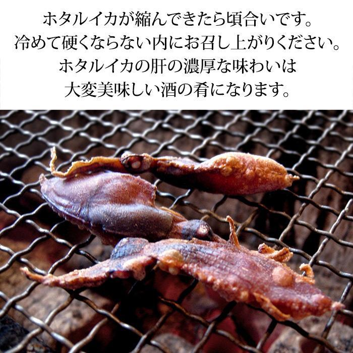 ほたるいか丸干し (素干し) 石川県産:100g (60〜70匹) メール便 送料無料|maruya|04