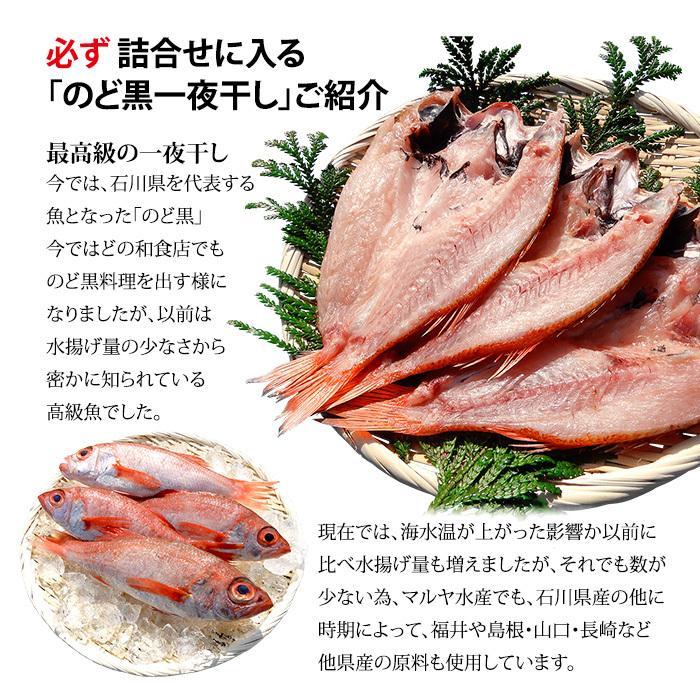 干物/一夜干し (石川県産) お任せ 5〜6種+のどぐろ2〜3枚 詰め合わせ|maruya|03