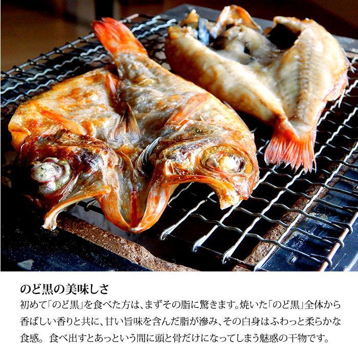 干物/一夜干し (石川県産) お任せ 5〜6種+のどぐろ2〜3枚 詰め合わせ|maruya|04