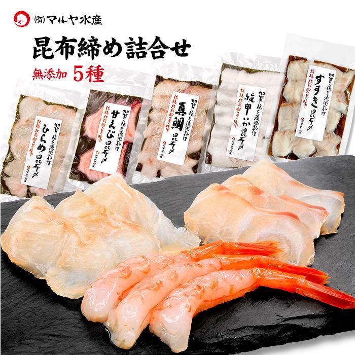 昆布締め 刺身 トレンド 詰め合わせ 石川県産 5種:平目 紋甲いか 甘えび 信頼 すずき 真鯛