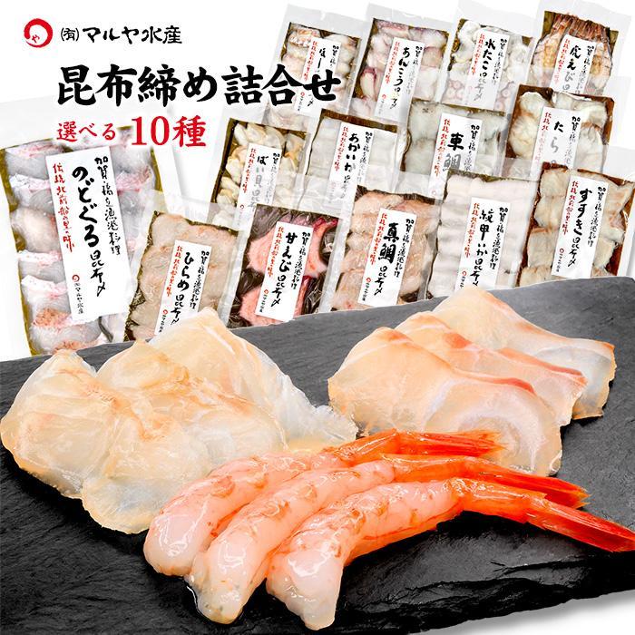昆布締め 刺身 詰め合わせ 選べる9種 のどぐろ 好評受付中 数量は多 石川県産