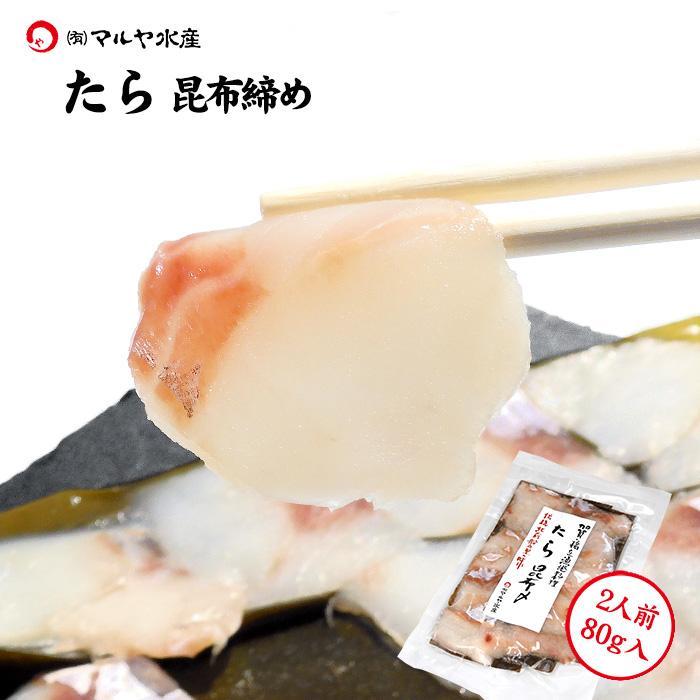 昆布締め 刺身 たら 約100g×1パック 安い 新作続 石川県産