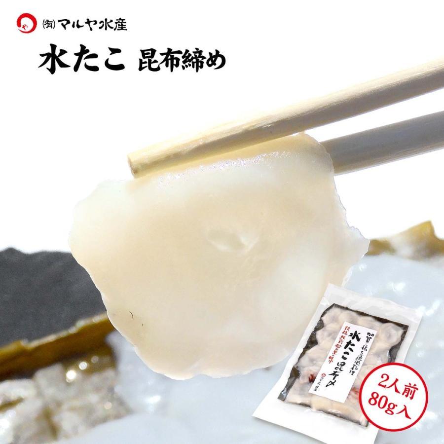 昆布締め 刺身 水たこ 数量は多 マート 石川県産 約80g×1パック