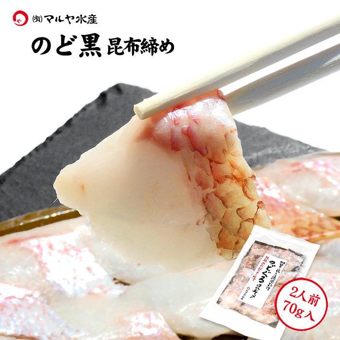 人気海外一番 昆布締め 刺身 のどぐろ 約80g×1パック 石川県産 40%OFFの激安セール