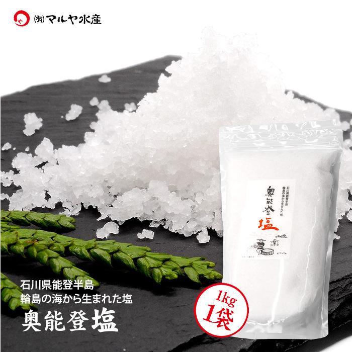 奥能登天然塩:1kg入×1袋 発売モデル SALE