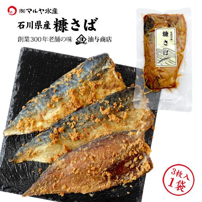 WEB限定 さば糠漬け へしこ お得 こんかさば 石川県産:3枚入×1袋