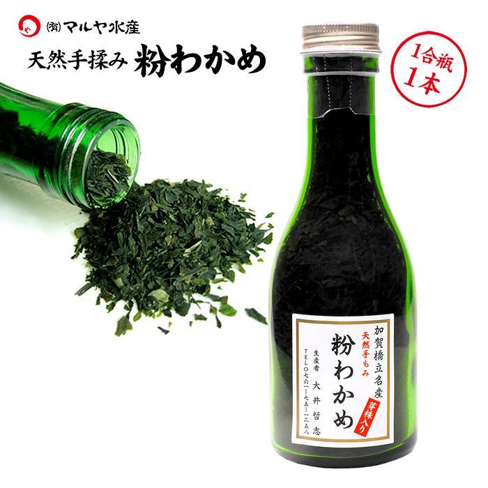(石川県産)加賀・橋立港名産 天然手揉み 粉わかめ(もみわかめ):2合瓶×1本|maruya
