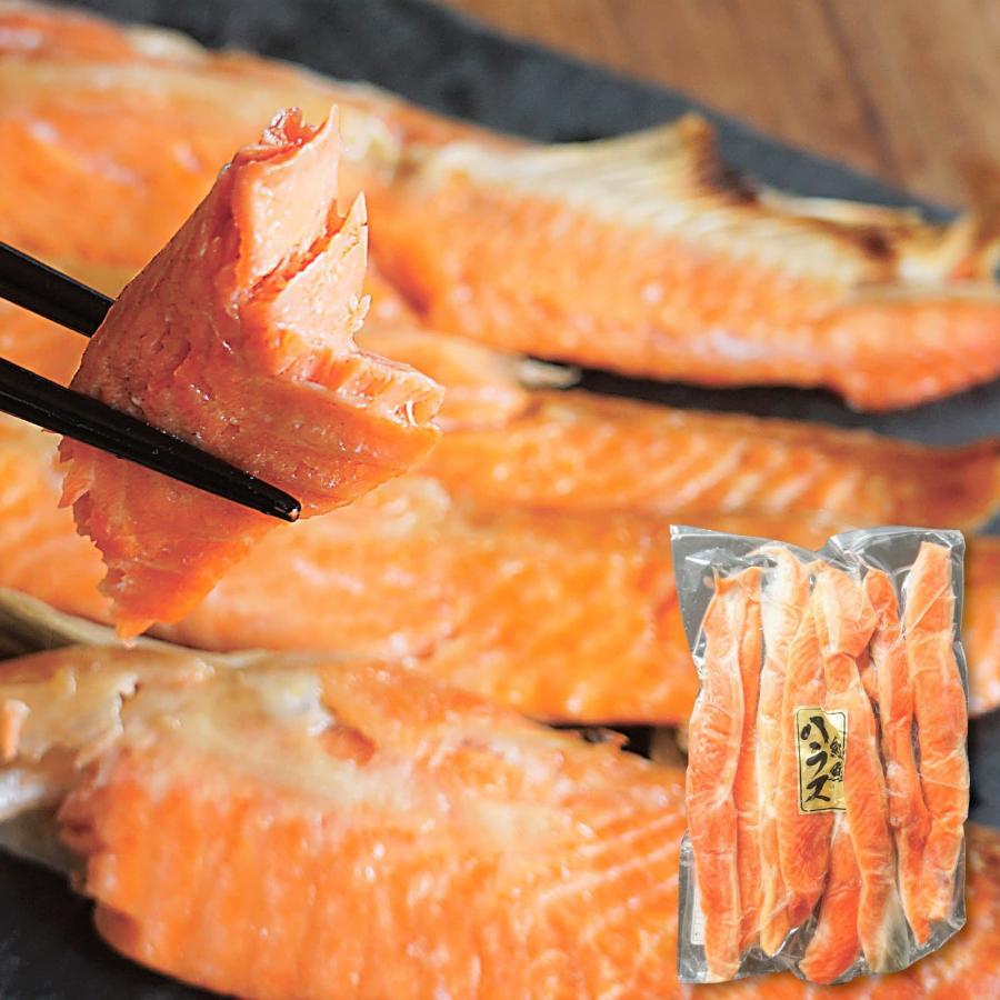 紅鮭 スピード対応 全国送料無料 秀逸 ハラス しつこくない上質な脂が美味しいハラス 500g