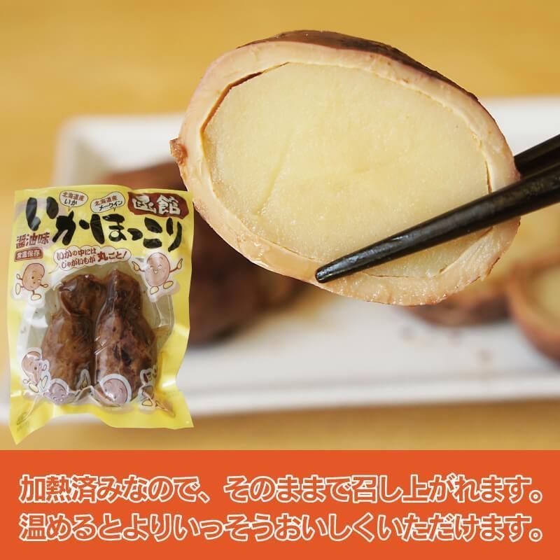 いかめし いかほっこり 8尾 じゃがいものイカ飯 函館 ご当地グルメ 常温保存で食べたいときにチンするだけ|maruyuugyogyoubu|08